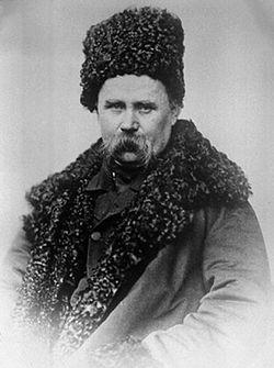 Т.Шевченка